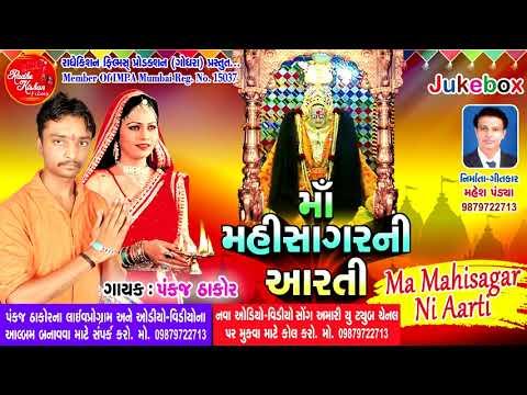 Ma Mahisagar Ni Aarti     New Gujarati