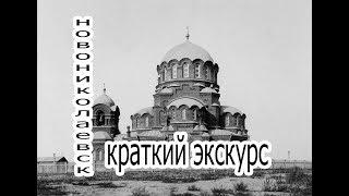 Новосибирск засыпанные здания