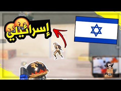 واجهت لاعب اسرائيلي وفنشته طاسة قدام صحابه !!