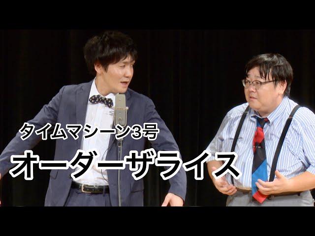 【公式】タイムマシーン3号 漫才「オーダーザライス」