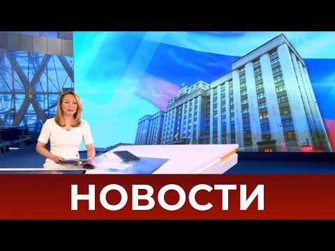 Выпуск новостей в 12:00 от 07.04.2021