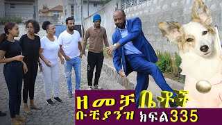 "Betoch | ""ዘመቻ ቡቺያንዝ ""Comedy Ethiopian Series Drama Episode 335"