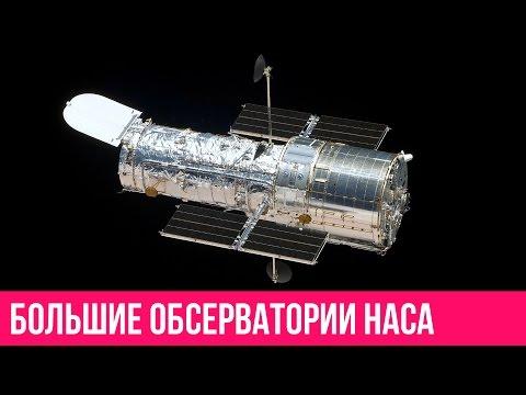 Телескоп Хаббл, Комптон, Чандра, Спитцер.