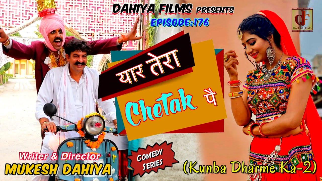 Episode: 176 यार तेरा Chetak पै # Mukesh Dahiya # Haryanvi Comedy Web Series # DAHIYA FILMS