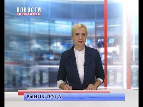 О ситуации на рынке труда в Новочебоксарске