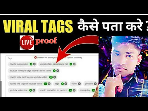 🔴Live Proof | how to find tags for youtube videos 2020| How To Find Top Ranked Tags For Youtube 2020