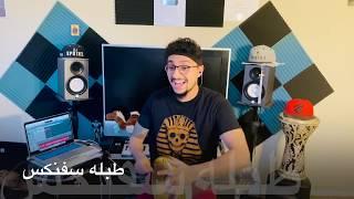 عود البطل ملفوف حسن شاكوش و عمر كمال -  طبله سفنكس  2020