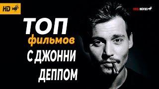 КРУТЕЙШИЕ ФИЛЬМЫ ДЛЯ ВЕЧЕРНЕГО ПРОСМОТРА С ДЖОННИ  ДЕППОМ!!!
