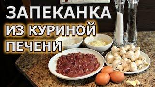 Как приготовить запеканку из куриной печени с грибами(Сегодня ты узнаешь как вкусно приготовить куриную печень с грибами в духовке. Рецепт этой запеканки очень..., 2015-04-16T14:00:06.000Z)