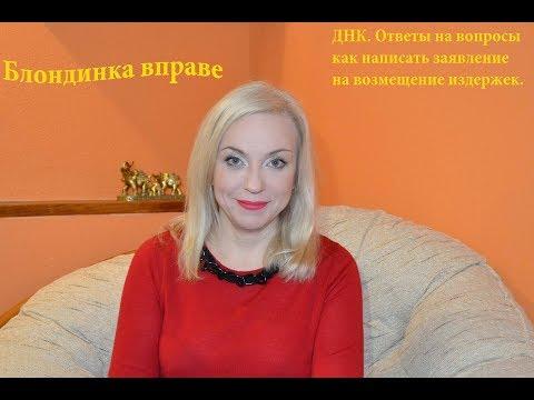 ДНК ответы на вопросы |как написать заявление на возмещение издержек|056 Блондинка вправе
