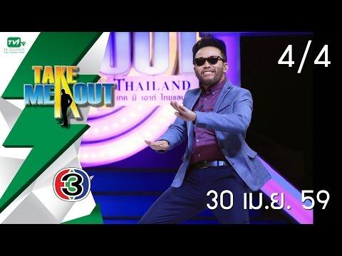Take Me Out Thailand S10 ep.4 วิน-เบน 4/4 (30 เม.ย. 59)