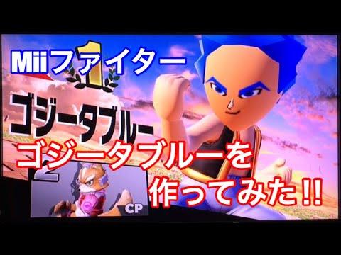 【スマブラSP×ドラゴンボール超】Miiファイターでゴジータブルーを作って参戦!!!!!必殺技が超カッコいい!!!!