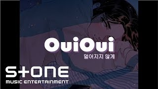 OuiOui (위위) - 멀어지지 않게 (not too far) Official Lyric Video