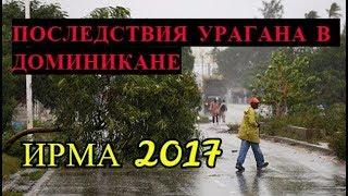 Ураган Ирма Доминикана РЕАЛЬНЫЕ Последствия