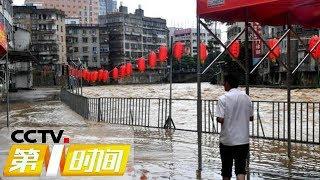 《第一时间》 20190625 2/2| CCTV财经