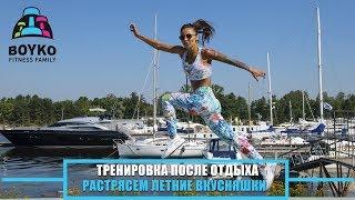 """Маргарита Бойко """"Тренировка После отдыха"""". Вливаемся в тренировочный режим."""