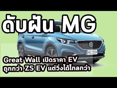 ดับฝัน MG? Great Wall เปิดราคา EV ถูกกว่า ZS EV แต่วิ่งได้ไกลกว่า