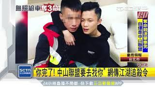 「你完了!中山聯盟要去找你」 網傳江湖追殺令│三立新聞台