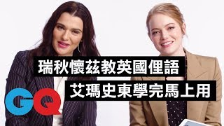 瑞秋懷茲教英國俚語,「狗的晚餐」是褒還是貶?|明星超專業俚語教學 Slang school |GQ Taiwan