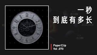 Vol.070 一秒到底有多长?