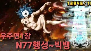 [냥코대전쟁] 우주편1장 N77성운~빅뱅