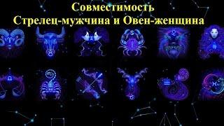 видео Овен и стрелец совместимость знаков зодиака