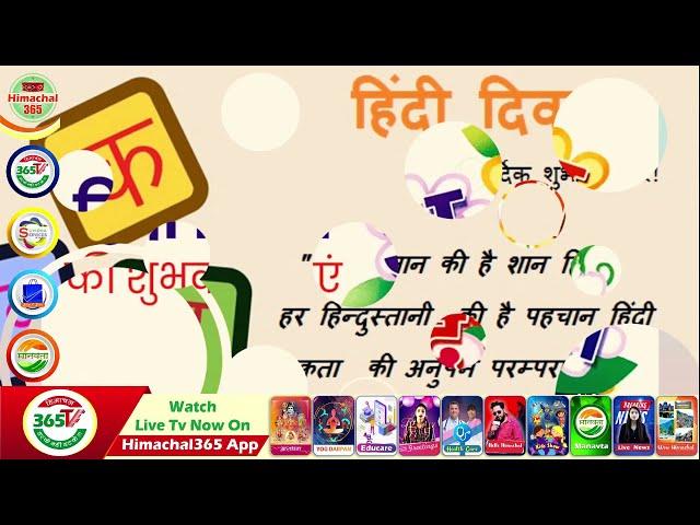 हिंदी दिवस की आप सभी को हार्दिक शुभकामनाये | हिंदी दिवस पर प्यारी सी कविता  शिल्पा शर्मा द्वारा.....