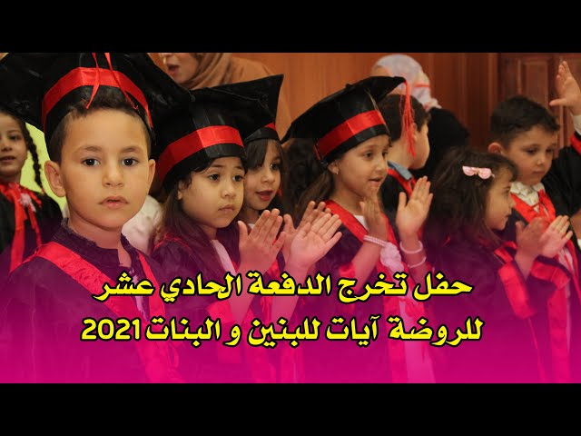 حفل تخرج الدفعة الحادي عشر للروضة روضة آيات للبنين و البنات 2021