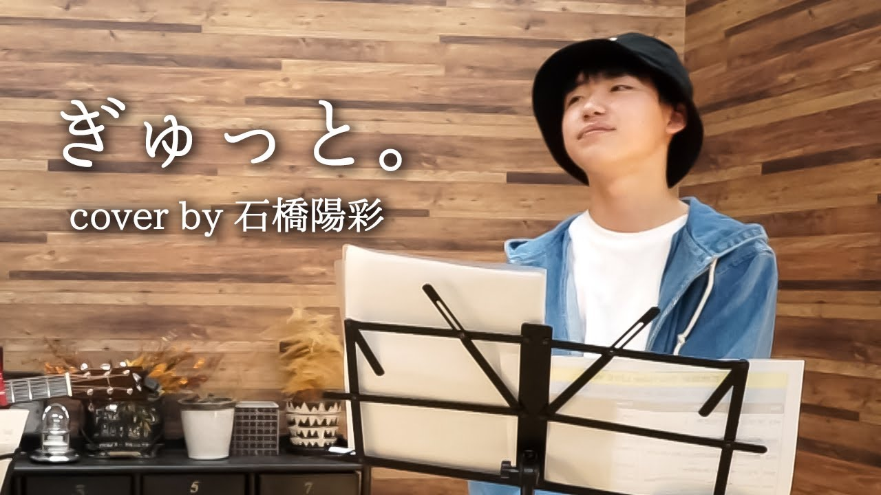 もさを。/ぎゅっと。(Cover by 石橋陽彩)