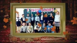 Видео-открытка 6А (День Учителя 2016)