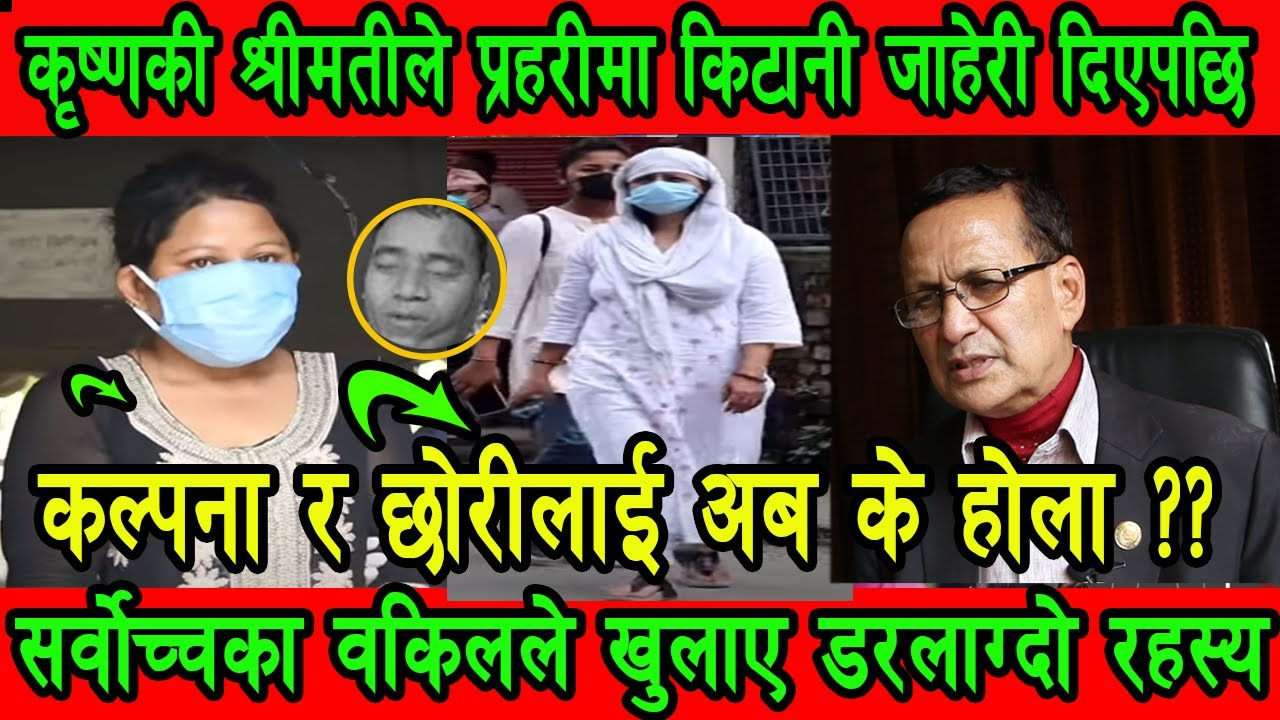 Download कृष्णकि श्रीमती एकाएक काठमाडौमा , अब के होला ???    Krishna bahadur bohara    kalpana mudbhari 