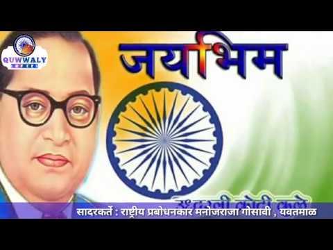 Manojraja Gosavi || New Superhit Quwwally || Audio Song
