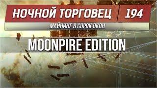 EVE - Ночной торговец №194 - MOONPIRE: майнинг в 40 окон как он есть