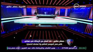 فيديو| حسام عاشور: الأهلى أفضل من الزمالك هذا الموسم