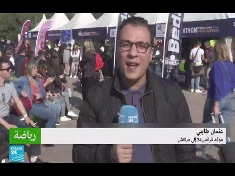 المغرب: تنظيم النسخة 31 من ماراثون مراكش الدولي بمشاركة أكثر من 10 آلاف عداء  - 12:00-2020 / 1 / 26