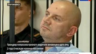Прокуратура просит 2,6 года колонии поселения таксисту, сбившему студентов в Благовещенске