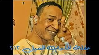 الامبراطور محمد فوزي حفلة الحكماب 2013