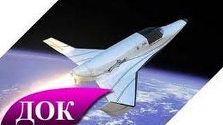 Космические путешествия. Эвакуация с Земли 2015 HD документальные фильмы про космос документальные