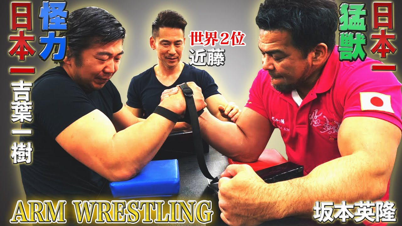 【腕相撲】ガチ対決3本勝負!!日本一同士!猛獣 坂本vs.怪力 吉葉(#32)