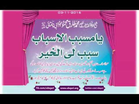 Ya Musabab Ul Asbab Sababli Al Khair Wazifa Hakeem Tariq Mehmood