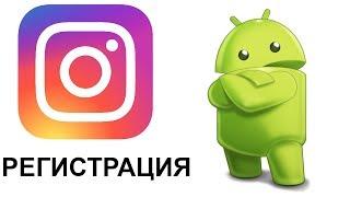 Как зарегистрироваться в Инстаграме с телефона Андроид #instagram #android