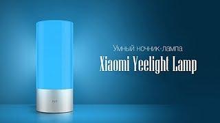 Умный ночник Xiaomi Yeelight Bedside Lamp - распаковка, настройка, обзор