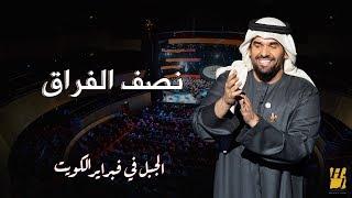 الجبل في فبراير الكويت نصف الفراق حصرياً 2018