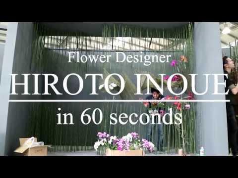Hiroto Inoue 井上 博登 Floral Art In 60 Seconds