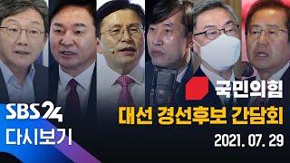 [다시보기] 국민의힘 이준석 대표, 대선주자 11명 첫 간담회 / SBS