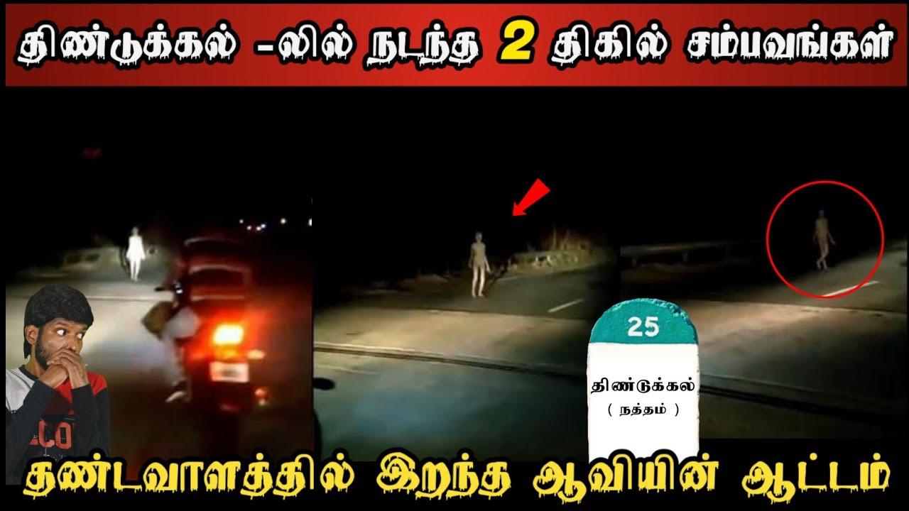 Real Life Ghost Experience in Tamil | ரயில் தண்டவாளத்தில் நடந்த அதிபயங்கரம் | Shiva's Investigation