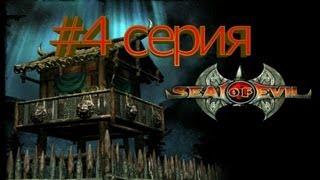 Seal Of Evil 4 серия (Первый волшебный камень)