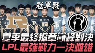 RNG vs IG 神仙打架!夏季最終編章巔峰對決 LPL最強戰力一決雌雄!Game1   2018 LPL夏季季後賽精華 Highlights