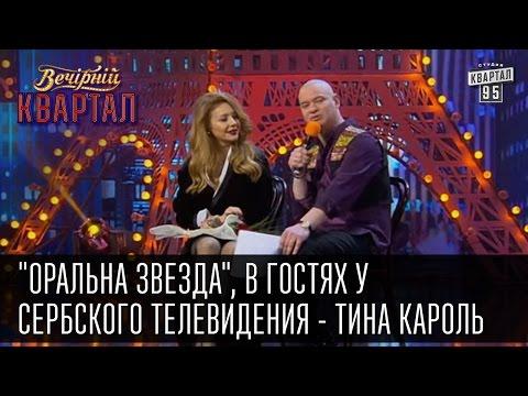 сербское телевидение онлайн