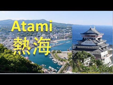 Atami Japan Travel Guide, Atami Japan Travel Tips, Atami Japan Experience